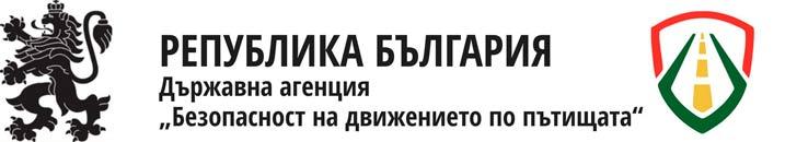 """Държавна агенция """"Безопасност на движението по пътищата"""""""